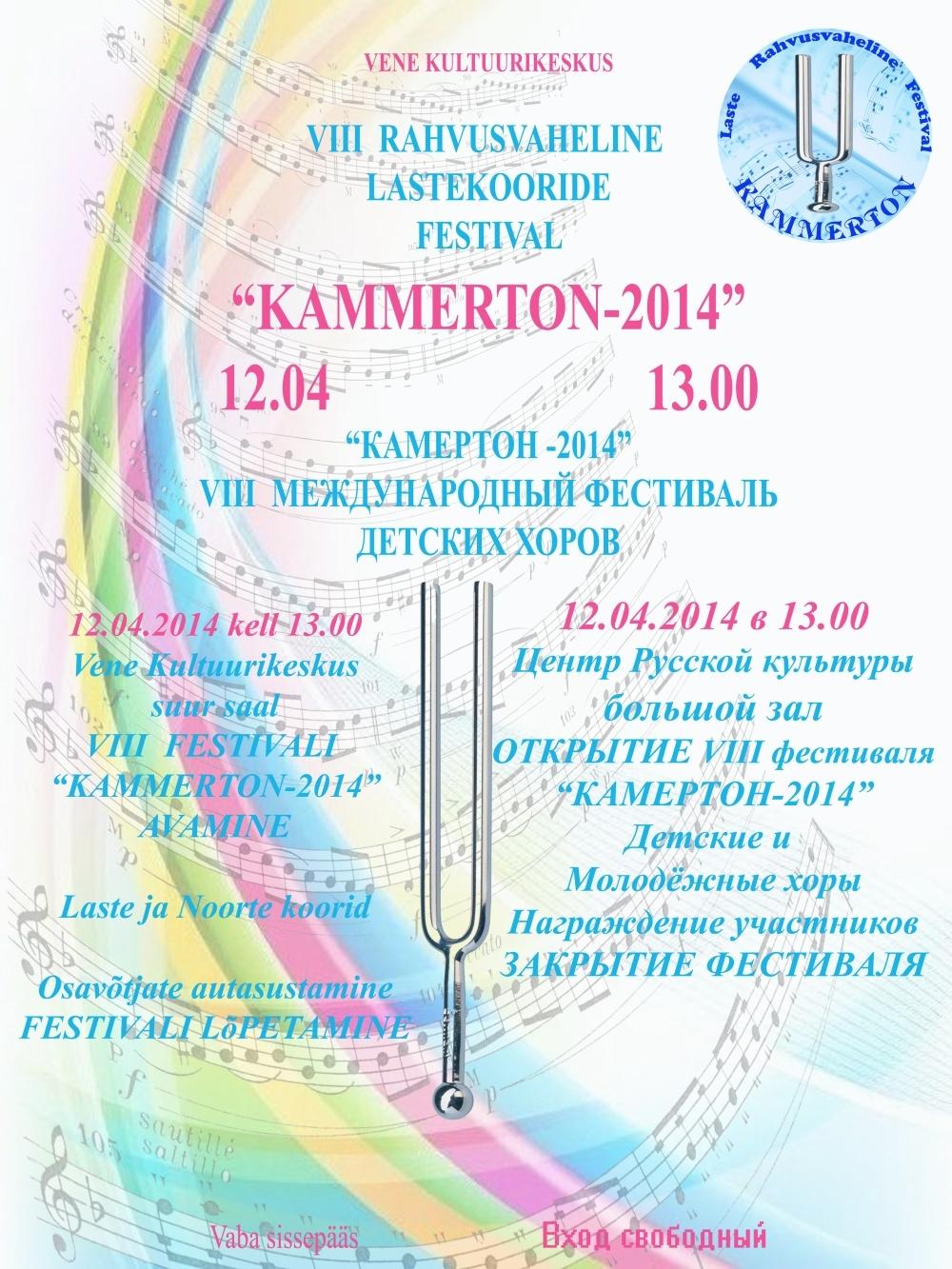 Kammerton 2014