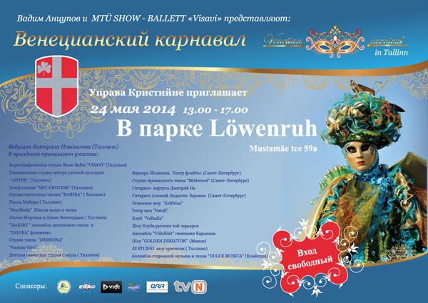 Carneval_2014_rus (1)