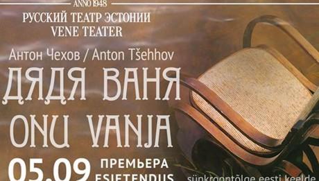 премьера в русском театре