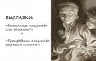 В Кадриоргском художественном музее открыты две исследовательские выставки