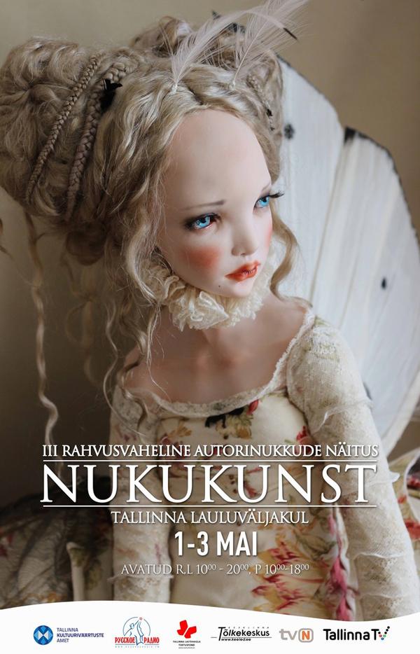 выставку кукол в Таллинне