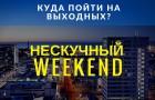 Подборка мероприятий на выходные