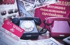 Выставка в музее КГБ в отеле Viru