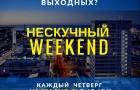 Нескучные выходные: куда пойти в Таллинне и Ида-Вирумаа