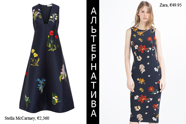 альтернатива Stella McCartney_Zara
