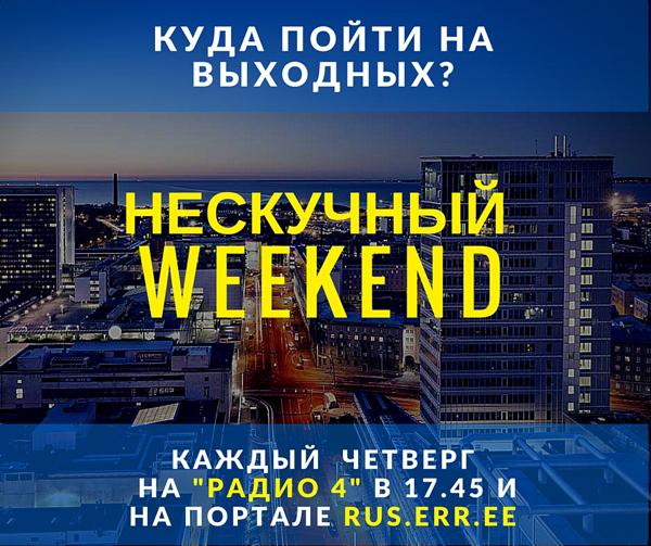 куда-пойти-на-выходных-в-Таллинне