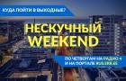 Нескучный Weekend: что стоит посетить на выходных