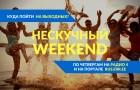 Нескучный Weekend: 29-31 июля
