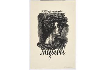 """Fjodor Konstantinov (1910-1997) Mtsõri. Kaaneümbris M. J. Lermontovi poeemile """"Mtsõri."""" 1961. Puugravüür. Eesti Kunstimuuseum"""