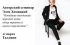 Семинар о моде для стилистов и всем, кто интересуется модой