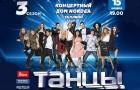 «ТАНЦЫ на ТНТ» выступят в Таллинне с гастрольным концертом