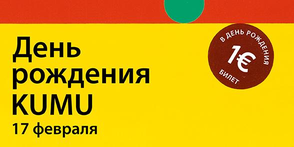 RUS-suur-Kumu-12_banner