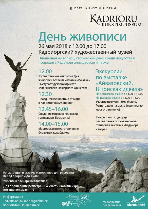 Maalilaupaev_e_kutse_rus