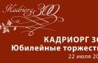 Торжества по случаю 300-летия со дня основания Кадриорга