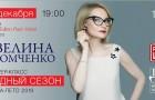 Мастер-класс Эвелины Хромченко в Таллинне