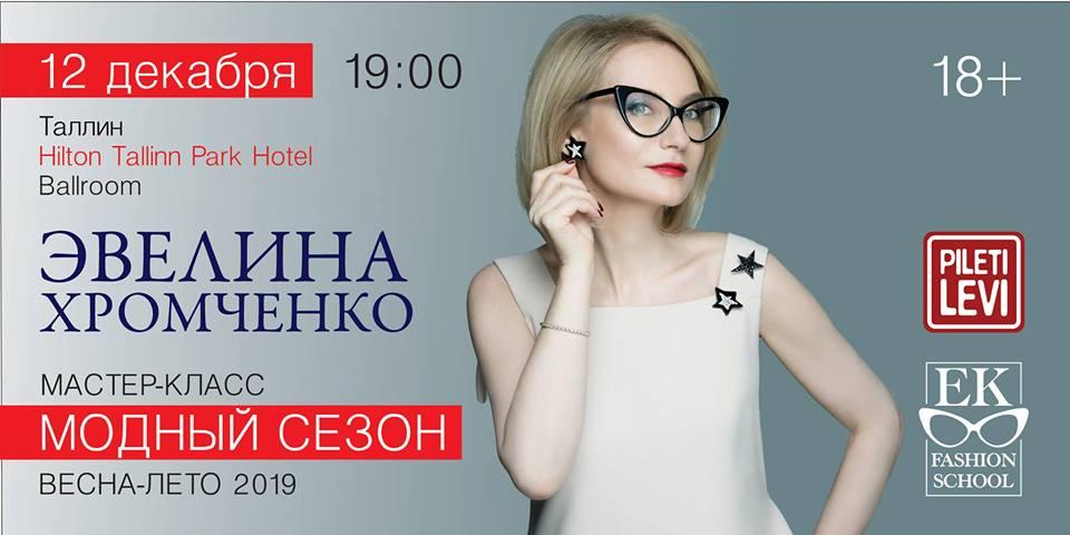 Эвелина Хромченко в Таллинне