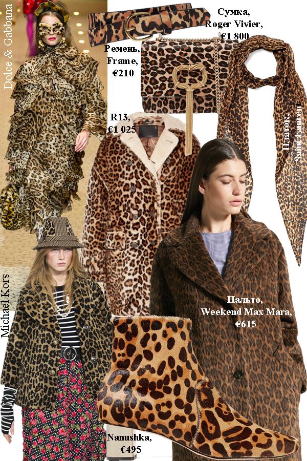 модный леопард (1)