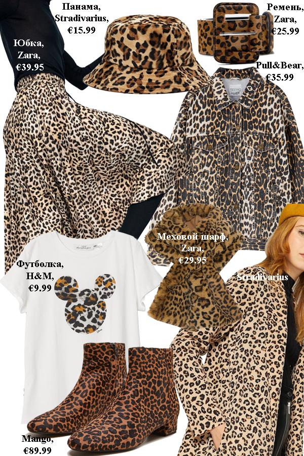модный леопард (2)