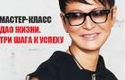 Ирина Хакамада приезжает в Таллинн с мастер-классом
