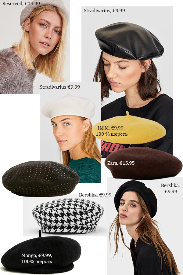 модные шапки 2019 женские (1)