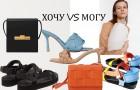 Хочу VS могу: альтернатива брендам Bottega Veneta, Prada, Gucci, Jacquemus