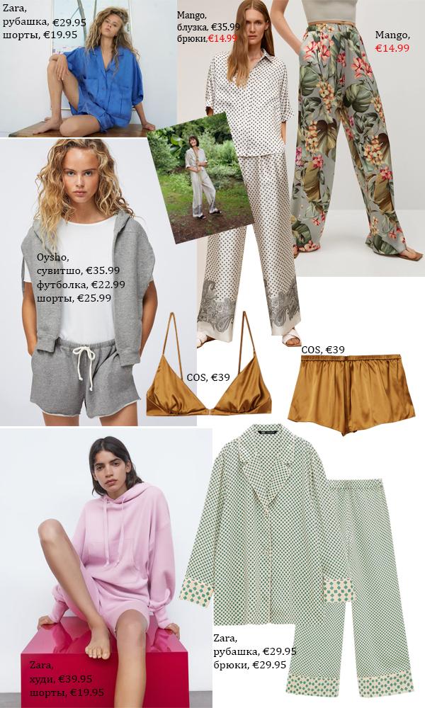 осенний гардероб для мамы в декрете (3)