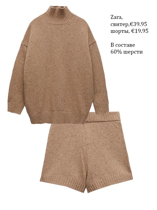 трикотажные шорты с кардиганом (1)